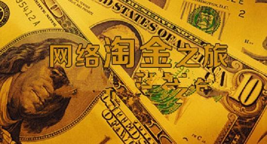正规网络挣钱,正规的网络赚钱平台,网上挣钱平台,怎样做