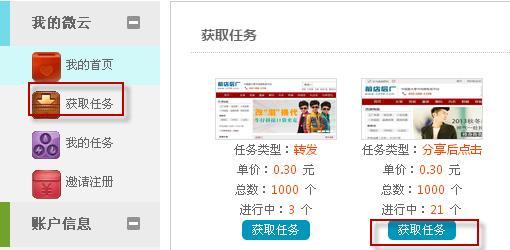 微博赚钱平台